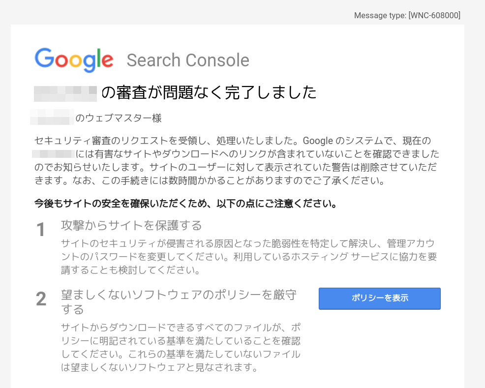 Google Search Console審査結果
