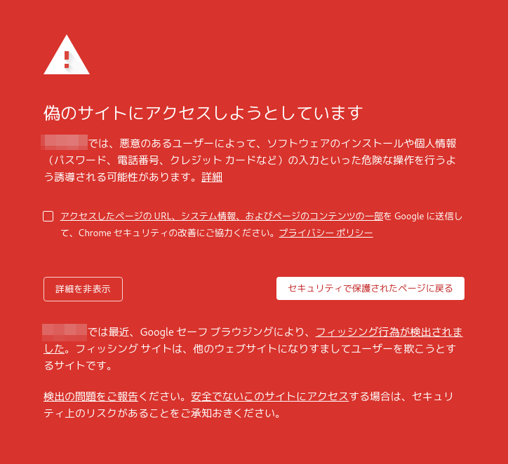 SafeBrowsingの警告画面